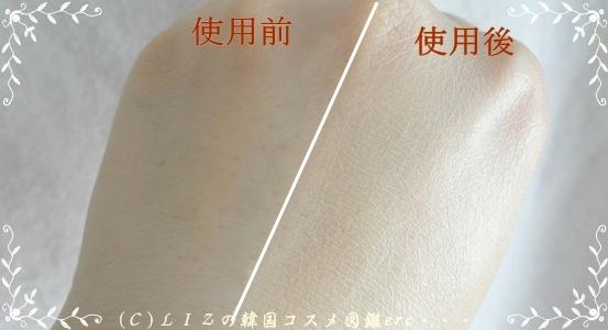 【IOPE】CCクリームDSC04512