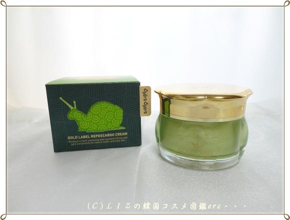 【シャラシャラ】ゴールドラベルクリームDSC02895