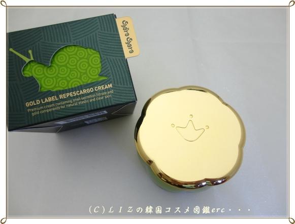 【シャラシャラ】ゴールドラベルクリームDSC03027