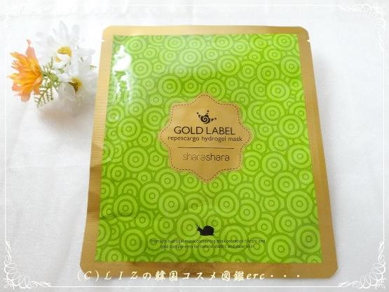 【シャラシャラ】ゴールドラベルゲルマスクDSC05023