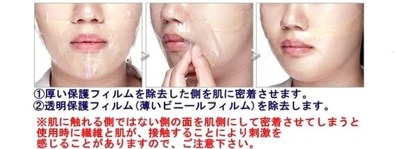 【シャラシャラ】ゴールドラベルゲルマスク 使用方法