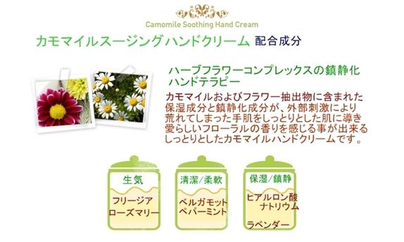 【シャラシャラ】カモマイルスーディングハンドクリーム主成分特徴-horz