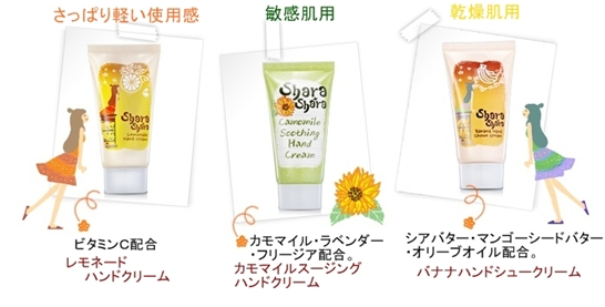 【シャラシャラ】カモマイルスーディングハンドクリーム 種類-horz