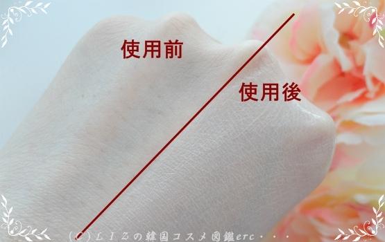 【ペリペラ】ハートグローCCDSC06910