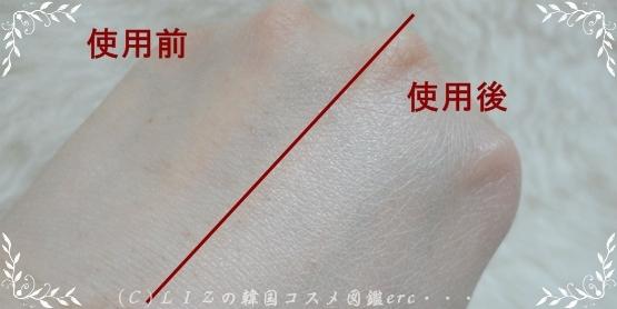 【ペリペラ】ハートグローCCDSC06949