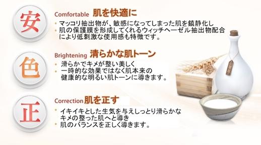 【ジャミンギョン】安色正化 商品説明