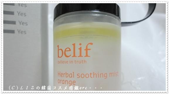 【belif】ハーバルスージングミストオレンジDSC07402