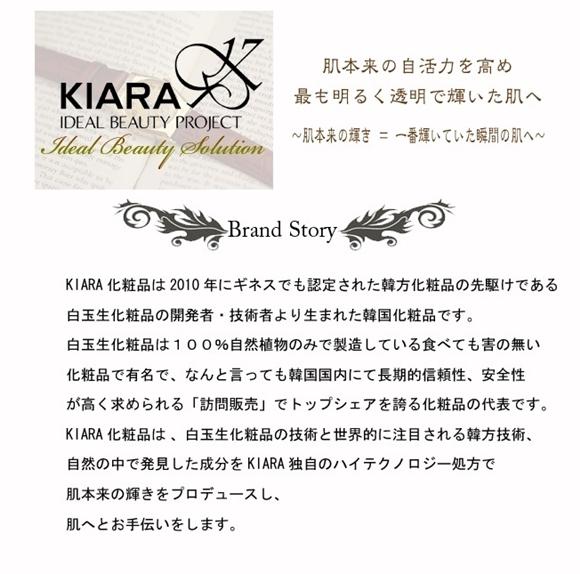 キアラ化粧品-horz
