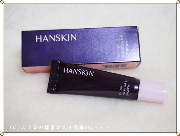【HANSKIN】バイオオリジンリンクルBBPA040080