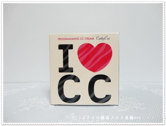 【キャシーキャット】プログラミングCCクリーム