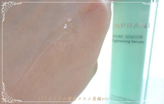 【エンプラニ】ポアセンサー