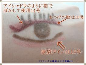 【CLIO】ジェルプレッソウォータープルーフペンシルジェルライナー