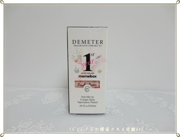 【memebox~魅力ボックス~】香水ブランド「DEMETER」とのコラボパフューム