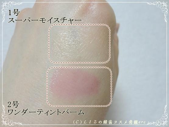 【TONYMOLY】ヘルプミー リップバーム