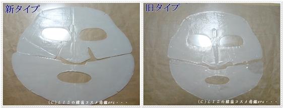 【NATURE REPUBLIC】アクアソリューションマリンハイドロゲルマスク