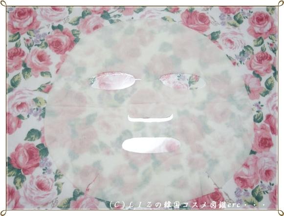 【シャラシャラ】リアルソースハニーマスク