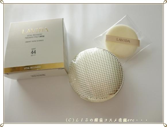 【ラビダ】バイタルリカバリーツーウェイケーキ