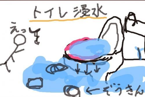 トイレ浸水