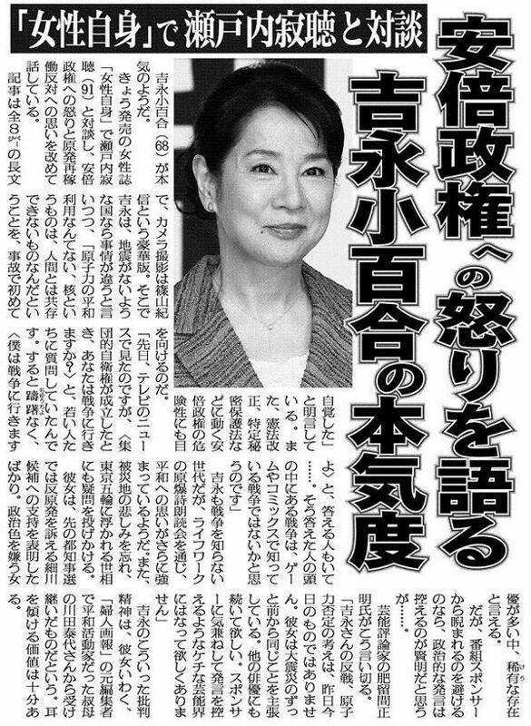 安倍政権への怒りを語る吉永小百合