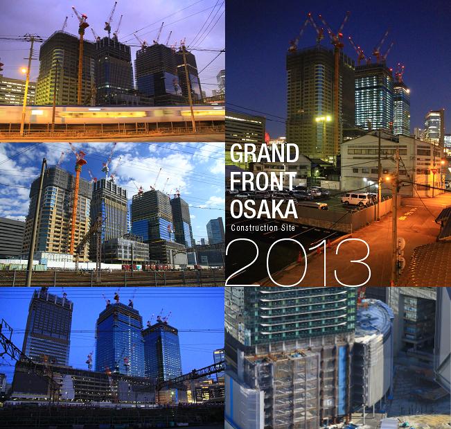 梅田北ヤードグランフロント建設中2013umekita03.jpg