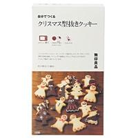 MUJI 自分で作るクリスマス型抜きクッキー