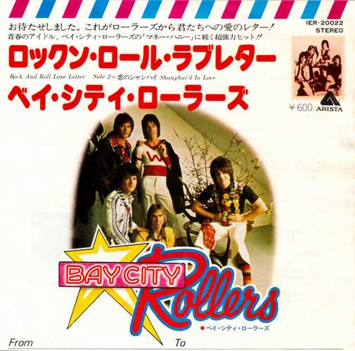 Bay City Rollers - Rock And Roll Love Letter Front
