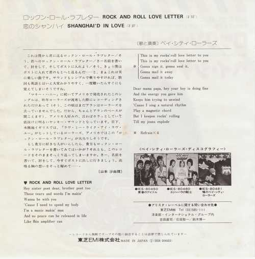 Bay City Rollers - Rock And Roll Love Letter Back