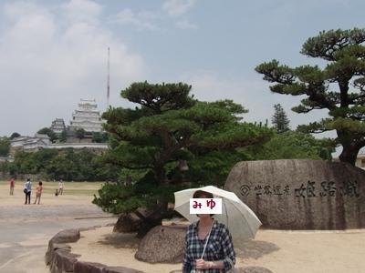 姫路城をバックに(^^)