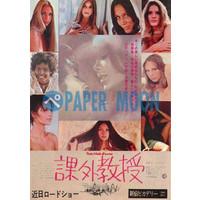 papermoon_t20130327028.jpg