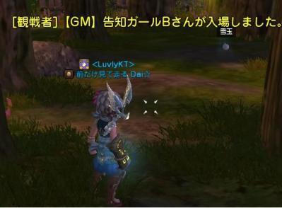 告知ガールB入場