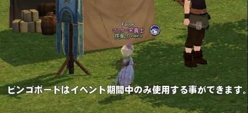 mabinogi_2013_10_31_002.jpg