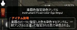 mabinogi_2013_11_01_001.jpg