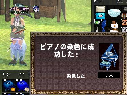 mabinogi_2013_11_01_004.jpg
