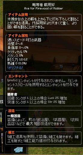 mabinogi_2013_11_03_001.jpg