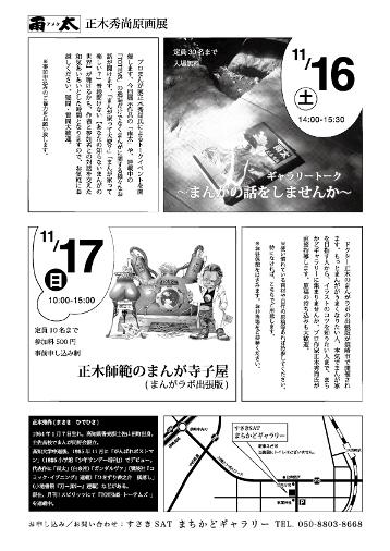 ameta2bmini_201311141251486e5.jpg