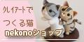 nekono2