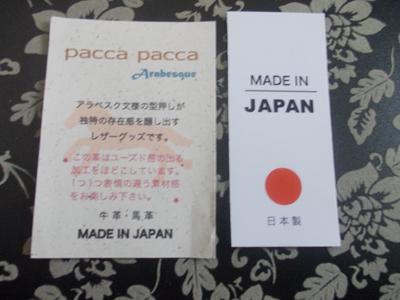財布2014