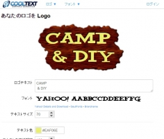 COOLText 無料ロゴ作成 自作