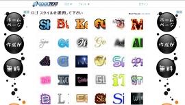 COOLText 無料ロゴ作成
