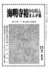 kaimeiji_book.jpg