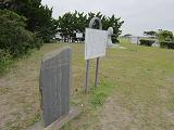 IMG_0993 ④ チリー津波の碑