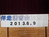 IMG_1055 ④ 伴走講習会in太田