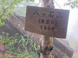 IMG_1205 ④ 八ッ石山展望台