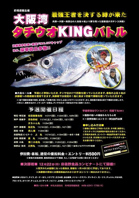 大阪湾タチウオKINGバトル2013ポスター