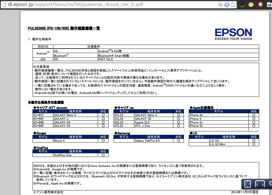ps500-epson.png