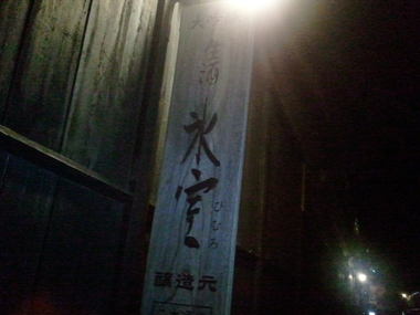 飛騨高山にもヒムロック!!