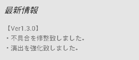 お知らせ 0729 1