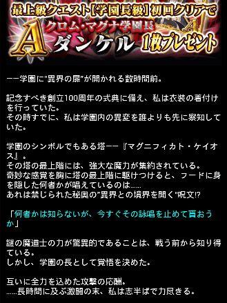 クロムマグナ キャラ紹介20