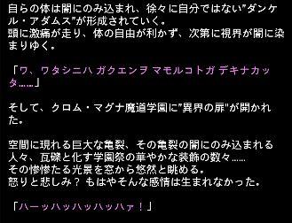 クロムマグナ キャラ紹介21