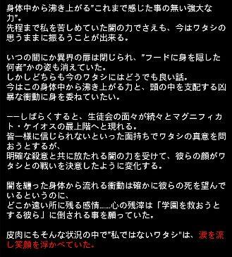 クロムマグナ キャラ紹介22